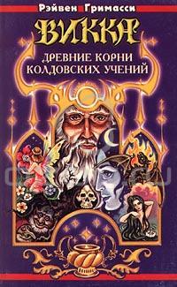 Рэйвен Гримасси - Викка. Древние корни колдовских учений