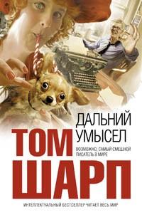 Том Шарп - Дальний умысел
