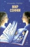 Юстейн Гордер — Мир Софии