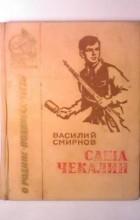 Василий Смирнов - Саша Чекалин