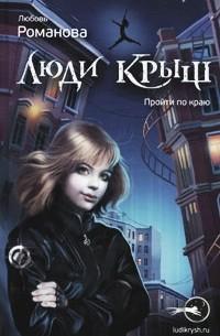 Любовь Романова - Люди крыш
