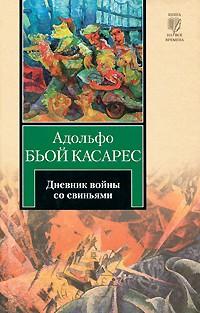 Адольфо Бьой Касарес - Дневник войны со свиньями