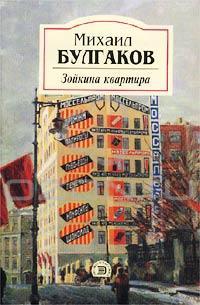 Михаил Булгаков - Зойкина квартира. Пьесы (сборник)