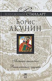 Борис Акунин - Алтын-толобас. Внеклассное чтение (сборник)