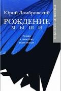 Юрий Домбровский - Рождение мыши