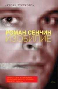 Роман Сенчин - Изобилие