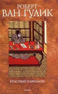 Роберт ван Гулик - Красный павильон