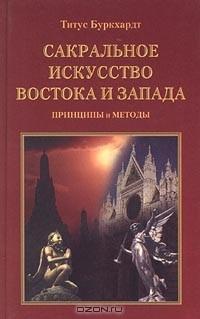 Титус Буркхардт - Сакральное искусство Востока и Запада. Принципы и методы