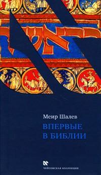 Меир Шалев - Впервые в Библии