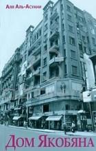 Аля Аль-Асуани - Дом Якобяна