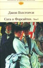 Джон Голсуорси - Сага о Форсайтах. Том 1 (сборник)