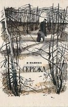 В. Панова - Сережа