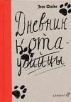 Энн Файн - Дневник кота-убийцы. Возвращение кота-убийцы