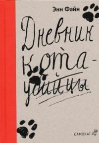 Энн Файн - Дневник кота-убийцы. Возвращение кота-убийцы (сборник)