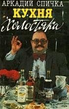 Аркадий Спичка - Кухня холостяка