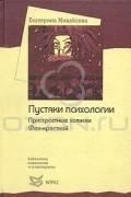 Екатерина Михайлова - Пустяки психологии. Пристрастные записки Феи-крестной