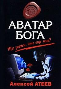 Алексей Атеев - Аватар бога (сборник)