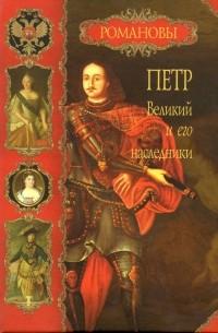 Балязин Вольдемар - Пётр Великий и его наследники