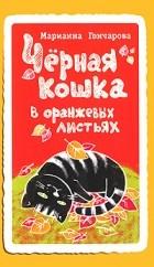 Марианна Гончарова - Черная кошка в оранжевых листьях