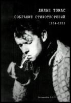 Дилан Томас - Собрание стихотворений 1934-1953
