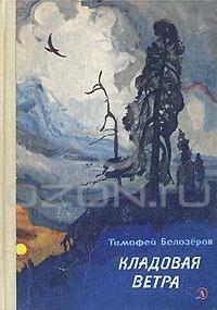 Тимофей Белозеров - Кладовая ветра. Стихи и сказки