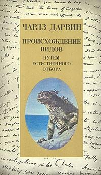 Картинки по запросу Чарльз Дарвин происхождение видов