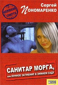 Сергей Пономаренко - Санитар морга, или Лунное затмение в зимнем саду