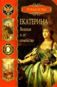 Балязин Вольдемар - Екатерина Великая и её семейство
