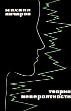 Михаил Анчаров - Теория невероятности (сборник)