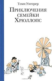 Томи Унгерер - Приключения семейки Хрюллопс (сборник)