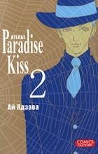 "Ай Ядзава - Атeлье ""Paradise Kiss"". Том 2"