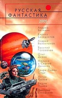 - Русская фантастика 2005 (сборник)
