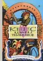 Константин Сергиенко - Кеес Адмирал Тюльпанов