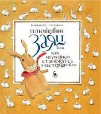 Марджери Уильямс - Плюшевый заяц, или Как игрушки становятся настоящими