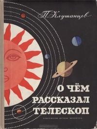 Павел Клушанцев - О чем рассказал телескоп