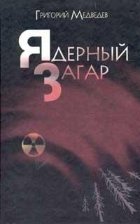 Григорий Медведев - Ядерный загар