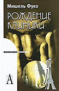 fuko-mishel-istoriya-seksualnosti