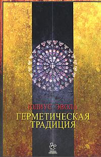 Книга эвола юлиус герметическая традиция