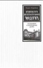 Кириков Б. - Архитектура петербургского модерна. Особняки и доходные дома.