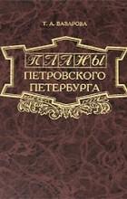 Базарова - Планы петровского Петербурга
