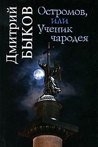 Дмитрий Быков - Остромов, или Ученик чародея