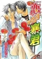Таканага Хинако - Тиран, который влюбился. Том 1