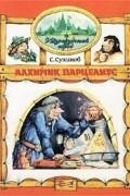 С. Сухинов - Алхимик Парцелиус