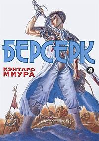 Кэнтаро Миура - Берсерк. Книга 4