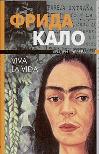 Хейден Эррера - Фрида Кало. Viva la vida!