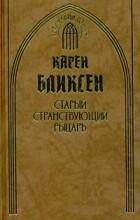 Карен Бликсен - Старый странствующий рыцарь (сборник)