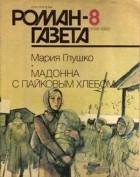 "Мария Глушко - Журнал ""Роман-газета"".1990 №8(1134). Мадонна с пайковым хлебом"