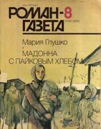 Мария Глушко - Журнал