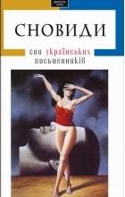 без автора - Сновиди