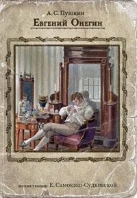 Обложка книги Евгения